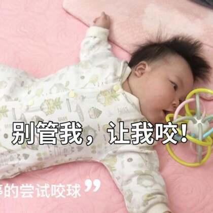 看宝宝这样,你会帮忙吗?虽然我看得很着急,但我是不会帮Nono的!成功后的Nono表情很高兴啊!这个过程其实就是孩子自己用口在品尝味道,口在全方位的被使用,宝宝在自我训练,在唤醒自己的身体!这也挺好,丢个球给Nono,她自己弄个把小时!累死了!#宝宝##V妈育儿##Nono4m#@宝宝频道官方账号