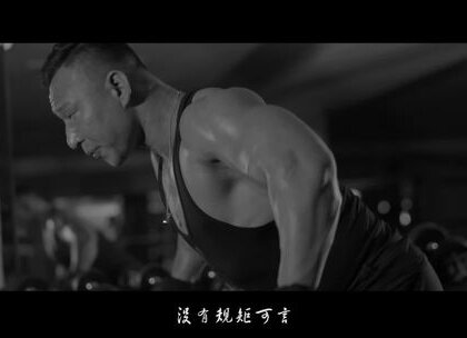 180秒无尿点极限锻炼,见证真男人的时刻!#健身##美拍运动季#