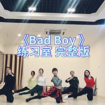#舞蹈##bad boy##韩国舞蹈#Bad Boy练习室完整版,宝贝们请查收~最近天气超级好,可以多出外景了~点赞有好运哟😆 @美拍小助手
