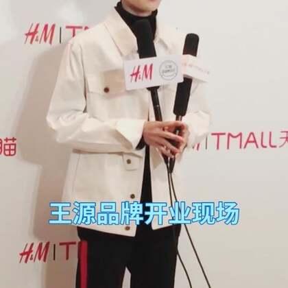 #6.2秒让你红##王源##明星#王源品牌开业 现场 上海 为王源打call⛽️⛽️