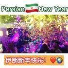 #6.2秒让你红##伊朗##伊朗新年#宝宝们 我的祖国今天过年啦!!❤️ 1396年~1397年了! ❤️伊朗 路过的朋友们 我希望你们可以给我和我的祖国留下一个新年快乐哦❤️! 🇮🇷 有空大家去哪里玩 我们国家的人都和热情@美拍小助手