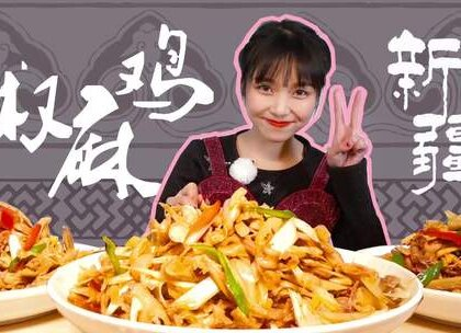 """嘴""""撕""""12份椒麻鸡,感受新疆肉食主义!今天自称""""吃鸡王者""""~#大胃王朵一##吃秀#"""