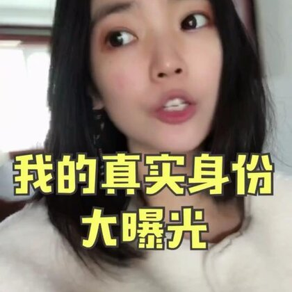 #我要上热门##6.2秒让你红##精选#是时候让大家知道我的真实身份了,其实呢我是一个台湾人。
