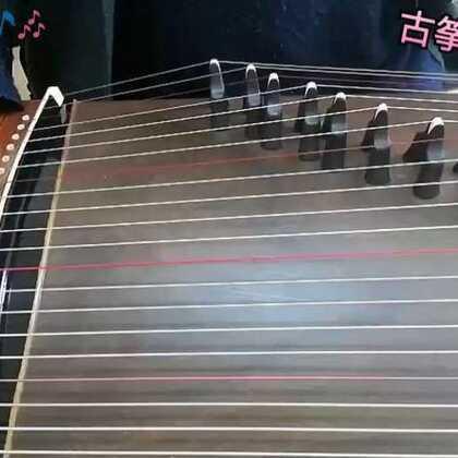 #古筝##忘尘谷##音乐#《忘尘谷》完整版…撑船人点着他的灯笼,江面竹排被映红…这首古风曲子真的很好听😊大家喜欢吗😊我很喜欢!