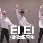 #eiei##偶像练习生ei ei##深圳爵士舞#偶像练习生《EI EI》舞蹈教学练习室。😂距离我上次跳男团是五年前,且看且珍惜哈哈哈!🤗Pick一下我后面的小姐姐们@TS林小C @TS_Yummy @美拍小助手