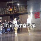 #舞蹈#来分享一个舞蹈课堂实录~进修更新的比较慢 不要忘了甜哥哦~被Tao老师@SINOSTAGE舞邦_Tao韬 单独Pick出来 还很默契穿了同色系💪💪开心~