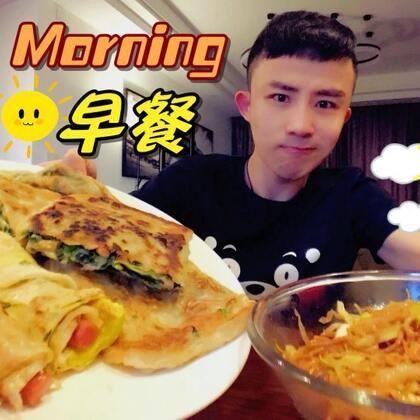 今天又是早餐时间,吃的不杂吧?挺像早餐的吧?哈哈哈……有谁和我一样?韭菜喜欢吃做成馅儿的…嘿嘿嘿。以上早安哦。#吃秀##美食##我要上热门#@美拍小助手
