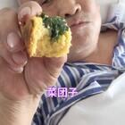 医院陪护中,爷奶心心念念的菜团子,好香,早上出来婆婆做的!#精选##吃秀#
