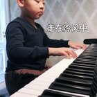 《走在冷风中》#精选##音乐##钢琴#