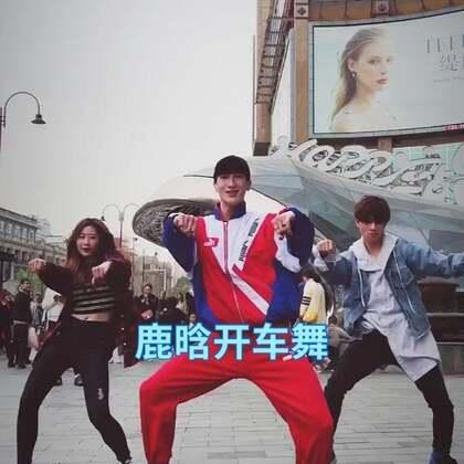 """#鹿晗开车舞# 在武汉的大街上给大家带来一个""""开车舞""""音乐够不够洗脑? 就告诉我🤔 吊不吊就告诉我🤔 #精选##舞蹈#"""