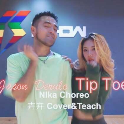 #nika kljun#编舞💃音乐是#tip toe#我和@阔少_申旭阔 又组cp啦!!!这支舞猛到不行,跳两遍要累爆炸了😭请忽略我的肉肉,抓紧减肥增强体力是我的首要任务!!!请期待瘦身的我,不瘦不更新👻#舞蹈#报名☎️13770971242