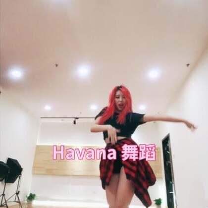 #舞蹈##舞蹈havana#好久不见宝宝们~自己编了一小段~Havana