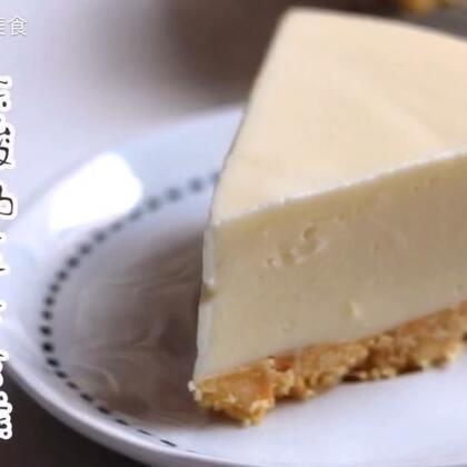#美食#💕冻酸奶芝士蛋糕💕这期分享好吃不腻的蛋糕,#不用烤箱的甜品#搭配酸奶不腻,麻麻说超级香,纯纯的白色芝士蛋糕你爱吗?#甜品#