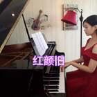 《红颜旧》钢琴演奏。《琅琊榜》插曲。❤️改编成了适合初学者的C调。#音乐##红颜旧##钢琴#