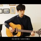弹唱 李宗盛 《漂洋过海来看你》 #音乐##吉他弹唱##精选#