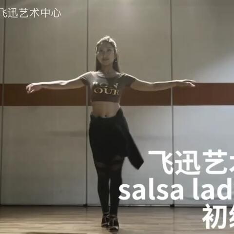 【Grace飞迅艺术中心美拍】小苹果老师初级salsa ladystylin...