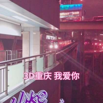 #i like 美拍#3D的重庆,魔幻的城市,传说中的轻轨楼中穿过。我爱美拍我爱重庆!