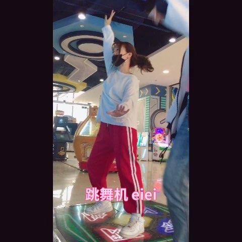 美拍终于恢复啦~#跳舞机##偶像练习生ei ei##e舞成名# 腿短手短的玩这个歌很吃亏哎!