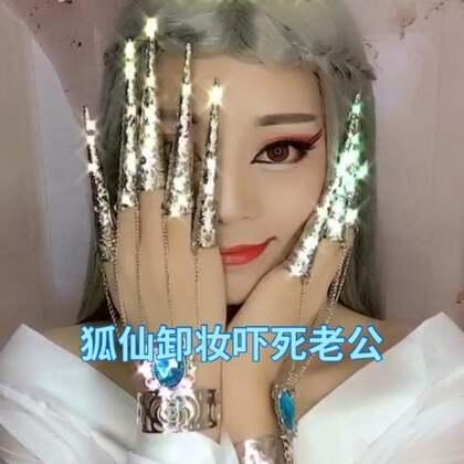 #化妆造型##白狐##我要上热门@美拍小助手#