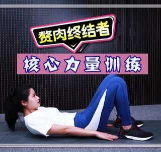 #健身##运动#8分钟核心力量训练,赘肉终结者!狂虐脂肪暴出汗,赶紧练起来吧!@运动频道官方账号 想和小师妹一起运动瘦身的小伙伴记得戳👉 http://t.cn/RntQ4Tf