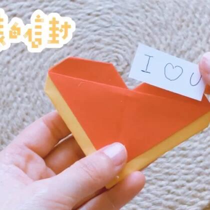 表白爱心折纸,囤了好多库存,所以就一起更新了,据说颜值高的都点赞了哟!#精选##我要上热门#