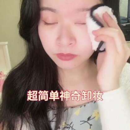 买了一个超神奇卸妆神器~只用清水就可以,我叫它洗脸抹布哈哈哈哈哈😂今天只是淡妆卸的超干净改天画个大浓妆再试试@美拍小助手 #美妆##卸妆拼素颜#