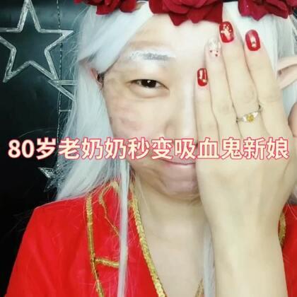 #美妆时尚##我要上热门@美拍小助手##吸血鬼妆容# 你们喜欢什么类型的妆容 可以评论告诉我哦 谢谢❤️