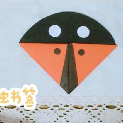 炒鸡可爱的瓢虫书签,这是万物复苏的季节,也是很多昆虫出来活动的季节!😉#精选##i like 美拍#