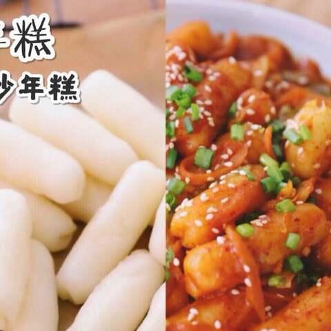 【蘑菇娘娘🍄美拍】【芝士年糕&辣炒年糕】自从吃过...