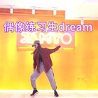dream-偶像练习生☀️为乐华坤坤打call!#偶像练习生##舞蹈##偶像练习生dream#我是业余的跳的不好请不要把我喷的太丑😭😭