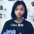 #i like 美拍##i like 美拍##我要上热门#