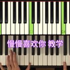 钢琴小白2分钟,轻松钢琴弹唱《慢慢喜欢你》。谱子免费分享。希望大家都可以学会哟!#i like 美拍##音乐##慢慢喜欢你#