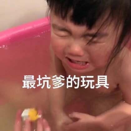 #宝宝##睡前日常##洗澡玩具#刚刚到家给阿米莉买了个礼物…真的很坑爹…没想到结果是这样的😂就把这条视频当作阿米莉每日睡前日常吧~好梦好梦啦😴各位亲妈粉不要怪我🤫