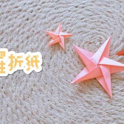 早安小可爱们,今天为大家带来的是五角星折纸,😉😉,据说颜值高的都点赞了哟!#精选##手工#