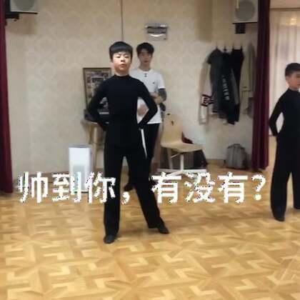 上海圆梦舞蹈:跳拉丁的男孩帅出新高度。#少儿拉丁舞##上海少儿拉丁舞##我要上热门#