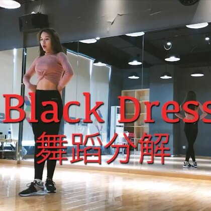 #舞蹈##Black Dress#【舞蹈镜面分解】🎵CLC《Black Dress》镜面分解!拿去用吧,学会了记得艾特我哈!(别人我为什么几个视频都穿一样的衣服,同一天录哒😄)集训营咨询@南京IshowJazzDance #南京ishow爵士舞#
