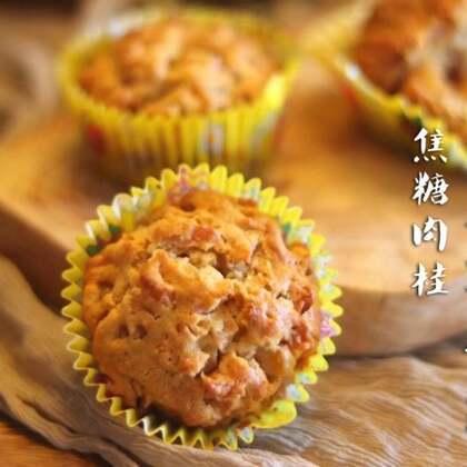 #爱美私房菜#美拍终于回来啦❤️又可以和大家分享美食了☺️先来一款我最喜欢的蛋糕【焦糖肉桂苹果蛋糕】就喜欢它特有的味道,松软香甜,而且每一口都可以吃到焦糖苹果果粒呢😋做法不难,你们可以试试💗🌹#美食##甜品#
