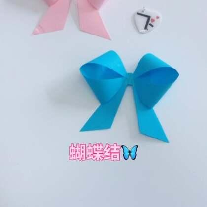 蝴蝶结折纸 超级简单 之前还发过几款蝴蝶结 喜欢的宝贝可以去飞飞的美拍里看❤️@玩转美拍 @美拍小助手 #手工##宝宝##折纸#