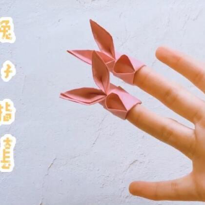 兔子指套折纸,非常可爱哟!🤗#手工#