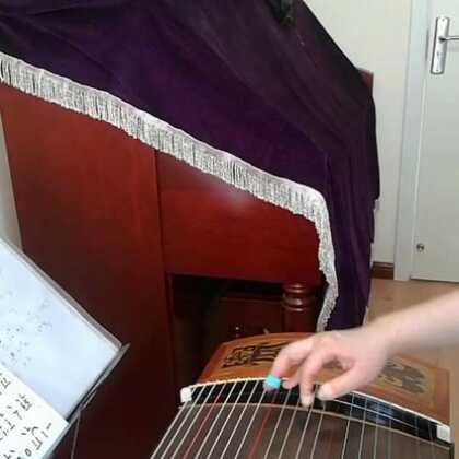 #音乐##古筝演奏##隐形的翅膀#古筝演奏《隐形的翅膀》,努力飞吧😄大家喜欢吗😊