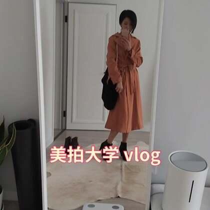【日常】3月29号的日常,和@板牙爱美妆 一起去了美拍大学❤️深深的感觉自己老了😂 视频结尾填了泰国的坑🌝 #美拍大学北京站##困姐和胖轩#