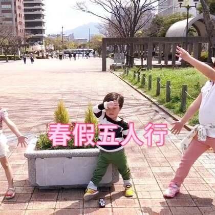 春假还有2天结束,这两天天气超好!今天带娃们出来🌊了。游客路线:福冈塔—海滨公园—酒店入住😄累并快乐着....@宝宝频道官方账号 #宝宝##我要上热门##lisaerli日本生活#