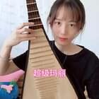 #精选##音乐##超级玛丽#