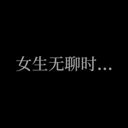 呵 女人😫@小蛋黄Omi #i like 美拍#