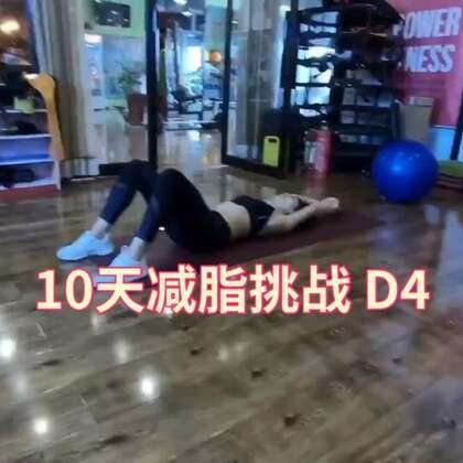 【春季减脂】DAY4训练和饮食🎈还是每个动作按要求循环做3~4组💦拉伸放不下了看D2🤗我知道你们都在等家居的内容😭这个挑战哭着也要坚持到最后😭最近会时不时的一天两更💦你们要点赞呀❤️不然好伤心💔 健身周边 https://shop65069910.taobao.com/ #10天减脂挑战##一起变美##健身#