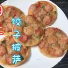 #家庭自制美食##美食#迷你小披萨,简单方便,可以试试哈