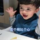 你到底是要我卖萌 还是比心?😂#宝宝##Yusen十六个月#
