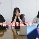 #偶像练习生#韩国小姐姐看《偶像练习生》前10位反应第一段,总共15分钟,因美拍时长限制,第二段和第三段这周内相继更新出来!