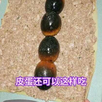 #美食#皮蛋肉卷超好吃