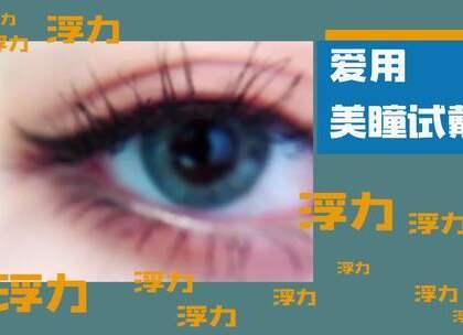 #美妆时尚##爱用品分享##热门#近期爱用美瞳试戴~抽奖在视频最后~记得看!@美拍小助手
